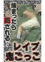 (parat00593)[PARAT-593] 真夏のレ○プ〜二人の美女vs鬼畜集団 ダウンロード