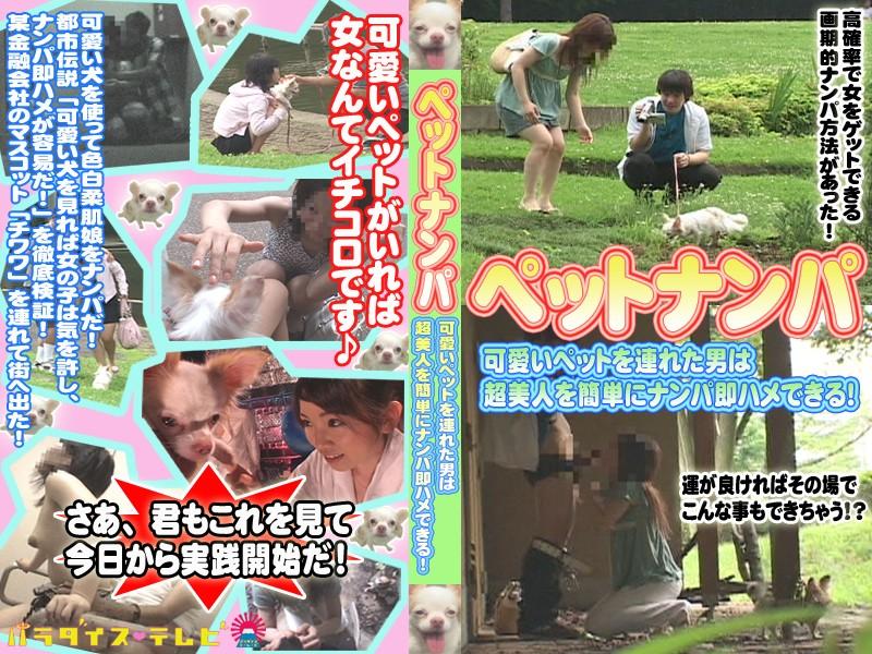 女子○生を可愛い犬でナンパ即ハメ!