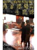 社交ダンス鬼畜講師の盗○記録 ダウンロード