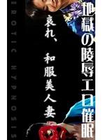 (parat00603)[PARAT-603] 陵辱エロ催眠で近○相姦!和服美尻妻が! ダウンロード