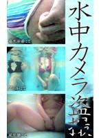 ハミ毛!乳首ポロリ!水中カメラ盗○! ダウンロード