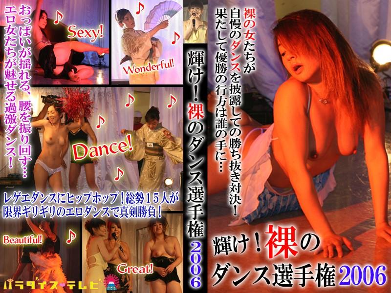 「エロかわいい」裸の女達のダンス選手権