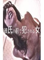 (parat00616)[PARAT-616] 変態素○カップル!彼氏の前で犯される女 ダウンロード