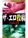 ザ・エロ投稿(13) ●児体型関西弁ロリ娘&美熟女4Pスワップ