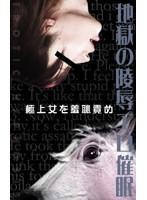 (parat00623)[PARAT-623] 極悪催眠で処女喪失!初Hは獣○レ○プ! ダウンロード