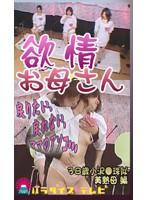 (parat00624)[PARAT-624] 三十路美人母さん大集合!近親相○祭り! ダウンロード
