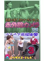 (parat00633)[PARAT-633] 夏の海で赤外線カメラ!スケスケ盗○!(3) ダウンロード