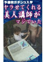 「爆乳美人講師が特別授業!潜入取材!」のパッケージ画像