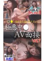 AV面接〜コスプレ女子大生&巨乳介護士