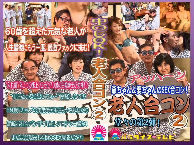中○し敬老の日SP!老人SEX合コン(2)