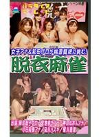 脱衣マージャン!女子アナ対AV女優大会
