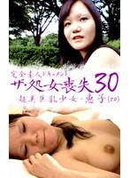 処女喪失!超美乳Fカップ娘・恵子20歳 ダウンロード