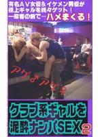 S級超美形クラブ系ギャルを泥酔ナンパ!(2) ダウンロード