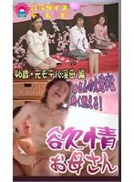 「デ○ィ夫人似!52歳台湾人美熟母近○H」のパッケージ画像