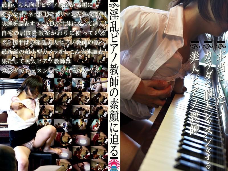 発見!体で教えるピアノ教室の美人先生