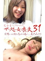 ザ・処女喪失(31) 19歳美肌お嬢様が! ダウンロード