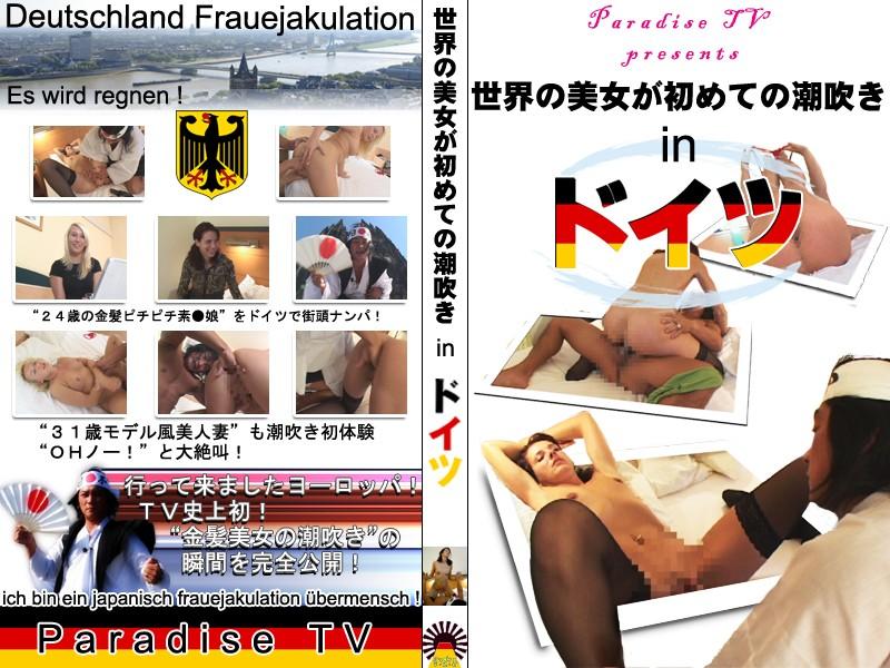 金髪の人妻の潮吹き無料熟女動画像。世界の美女が初めての潮吹き in ドイツ