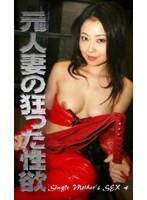 (parat00685)[PARAT-685] シングルマザーの性(4) バツイチ美人妻&別居若妻の狂った性欲! ダウンロード