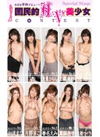国民的AV美少女コンテスト 単体女優候補5名の未公開セックス!