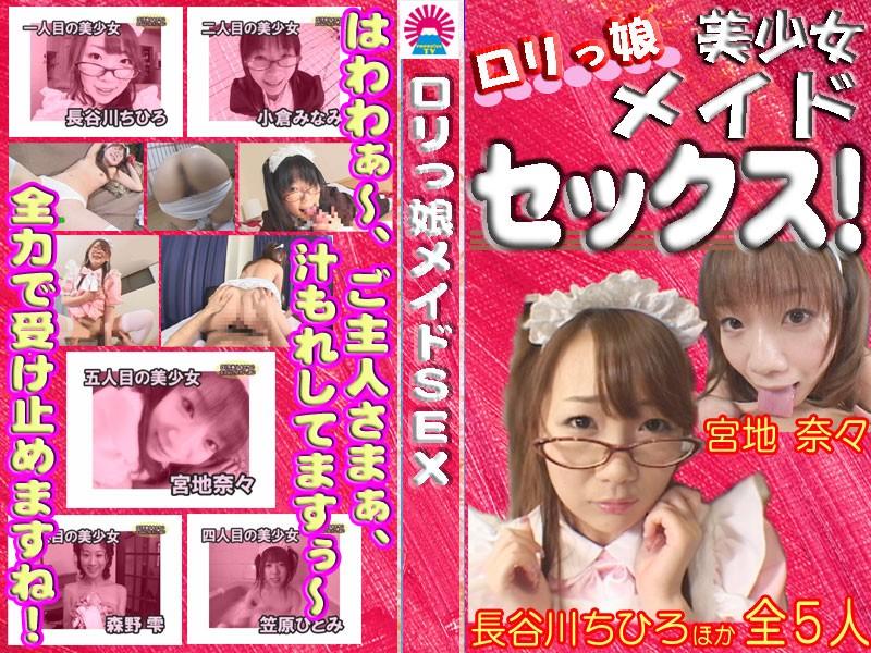 めがねのメイド、長谷川ちひろ出演のsex無料動画像。ロリ系美少女たちのあぶないSEXいっぱい