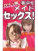 「ロリ系美少女たちのあぶないSEXいっぱい」のパッケージ画像
