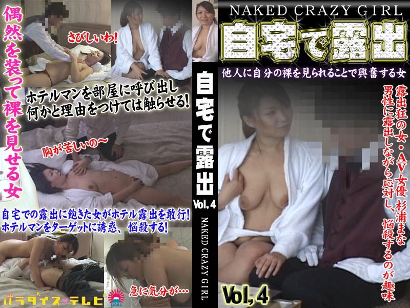 密着!露出狂女(4) 〜ホテルマンを裸で挑発