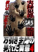 (parat00707)[PARAT-707] 万○き主婦の呆れた実態(4) 爆乳!レズ!レ○プ! ダウンロード