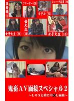 鬼畜AV面接スペシャル(2) 〜素○娘に生中○し! ダウンロード