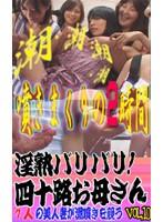 (parat00712)[PARAT-712] 淫熟バリバリ!四十路お母さん 美熟母集団潮吹き初体験 ダウンロード