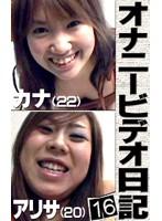 オナニービデオ日記(16) ウェイトレスとキャバ嬢のオナニー