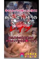 (parat00735)[PARAT-735] 新婚旅行帰りのカップルを襲うレ○プ集団 ダウンロード