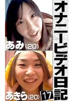(parat00737)[PARAT-737] オナニービデオ日記 (17) W20歳!OL&女学生のオナニー ダウンロード