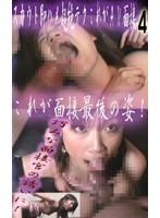 (parat00738)[PARAT-738] スカウト即ハメ超絶テク!これがAV面接だ! (4) ダウンロード