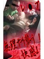 自宅襲撃!人妻レ○プ (1) 〜品川区在住・31歳Sさん ダウンロード