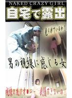 自宅で露出! (5) 宅配員におマ○コ見せる女!