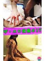 ザ・エロ投稿 (17) 小○真奈美似女子大生&家出娘の援○ ダウンロード