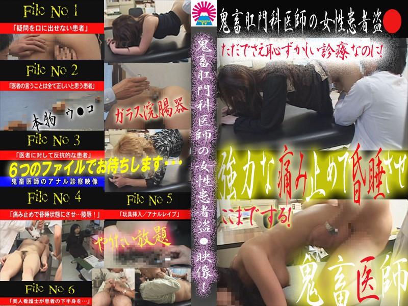 肛門科のアナル診察映像 〜鬼畜医師が女性患者を狙う!