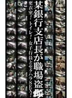 某銀行支店長が職場盗○ (1) 〜更衣室!トイレ!女子行員とセクハラSEX! ダウンロード