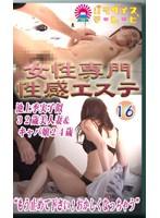女性専門性感エステ(16) 〜超美人妻無制限昇天 ダウンロード