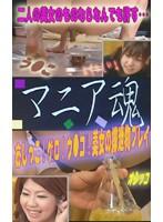 マニア魂(11)〜おしっこ!ゲロ!ウ○コ!美女の排泄物プレイ ダウンロード
