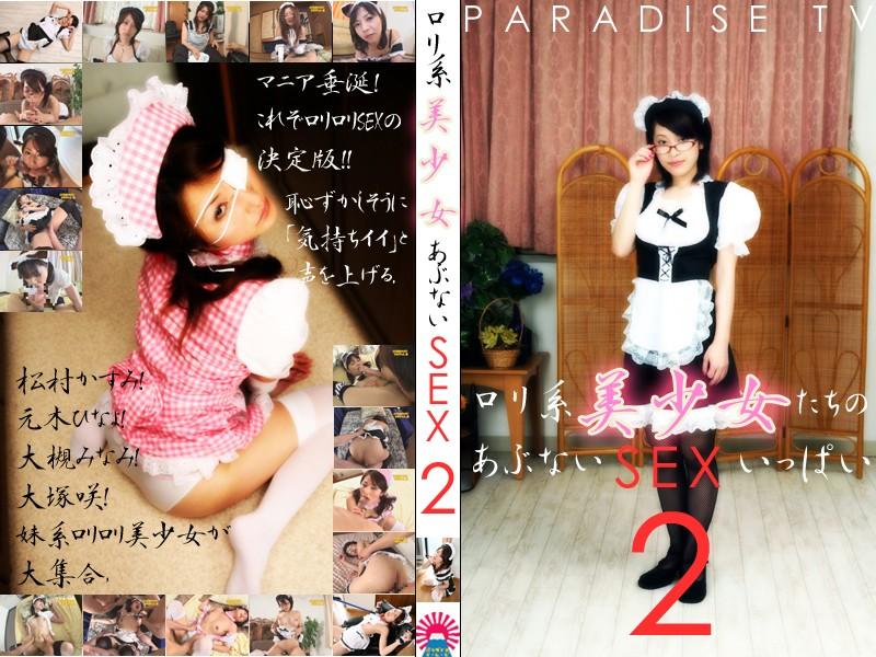 (parat00772)[PARAT-772] ロリ系美少女たちのあぶないSEXいっぱい(2) ダウンロード