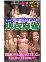 (parat00773)[PARAT-773] 美人雀士の脱衣マージャン! エロカワ女の子大会 ダウンロード