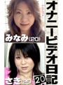 オナニービデオ日記(20)~Gカップの不動産会社OL20歳&Fカップの看護婦25歳の私生活