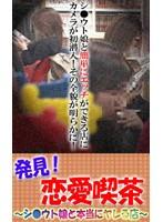 (parat00783)[PARAT-783] 発見!恋愛喫茶〜シ○ウト娘と本当にヤレる店 ダウンロード