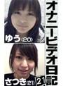 オナニービデオ日記(21)~Gカップ爆乳メイド娘&お姉さん系美人デパガの私生活