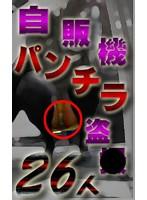 自販機パンチラ盗○〜女の子総勢26人! ダウンロード