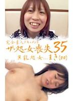 ザ・処女喪失(35)まき20才超美巨乳専門学校生