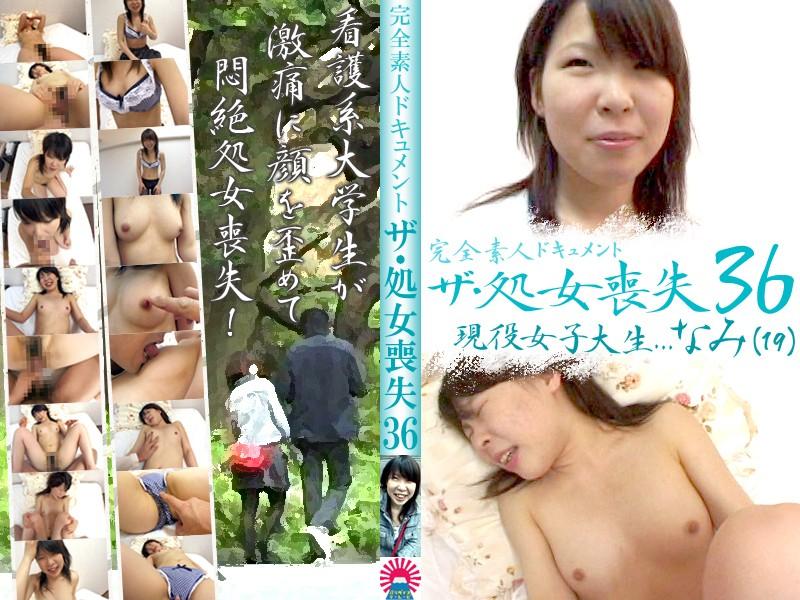 ザ・処女喪失(36)~現役女子大生・なみ19歳