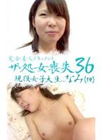 ザ・処女喪失(36)〜現役女子大生・なみ19歳 ダウンロード