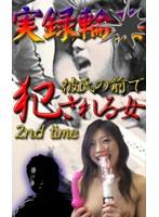 実録輪○!彼氏の前で犯される女(2)